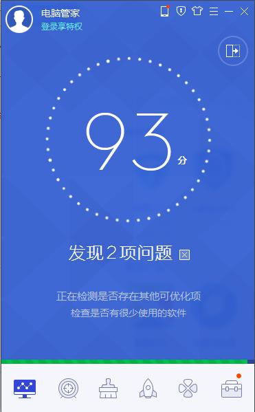 QQ安全卫士截图1