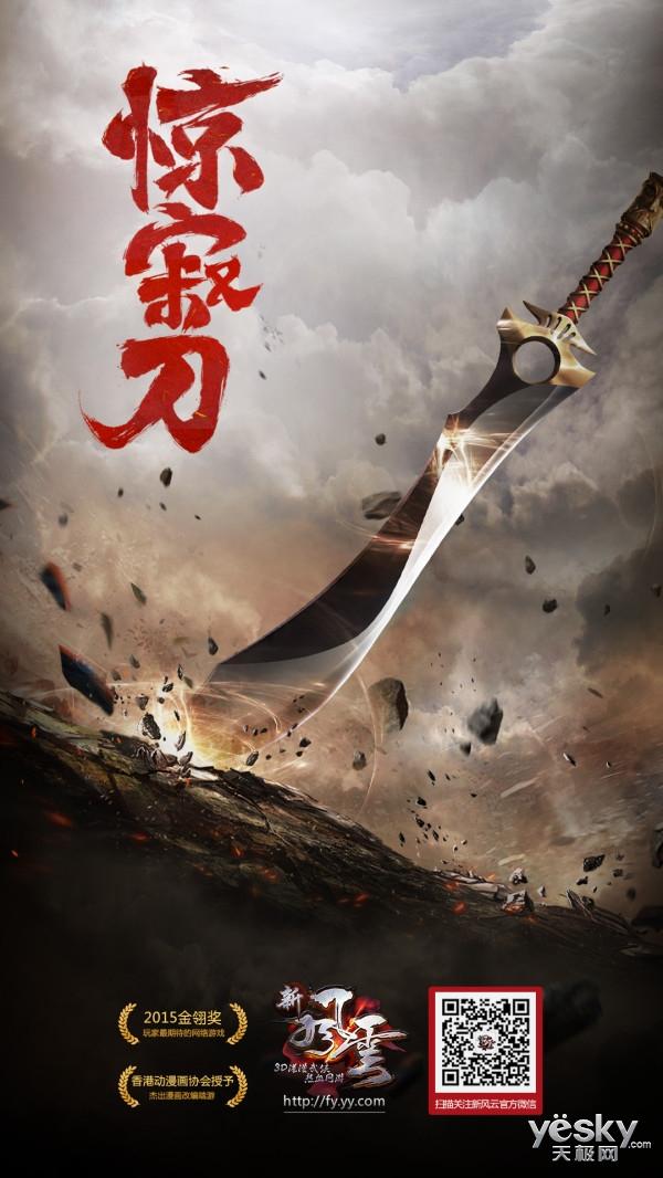 《新风云》七大神兵海报