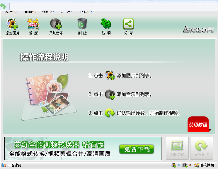 艾奇视频电子相册制作软件截图4