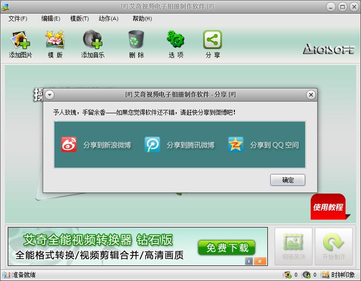 艾奇视频电子相册制作软件截图1