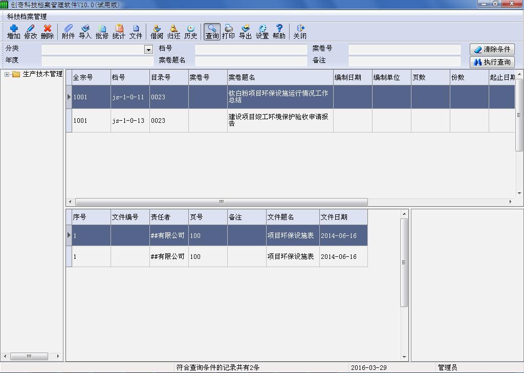 创奇科技档案管理软件截图1