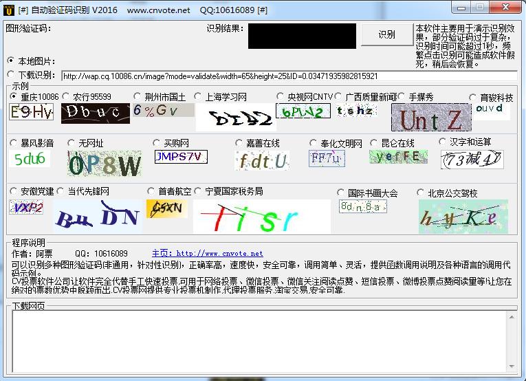 CV全自动图形图片验证码识别软件截图1