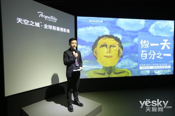 """大疆创新""""天空之城慈善摄影展""""在沪开幕"""