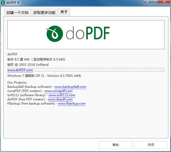 doPDF截图3