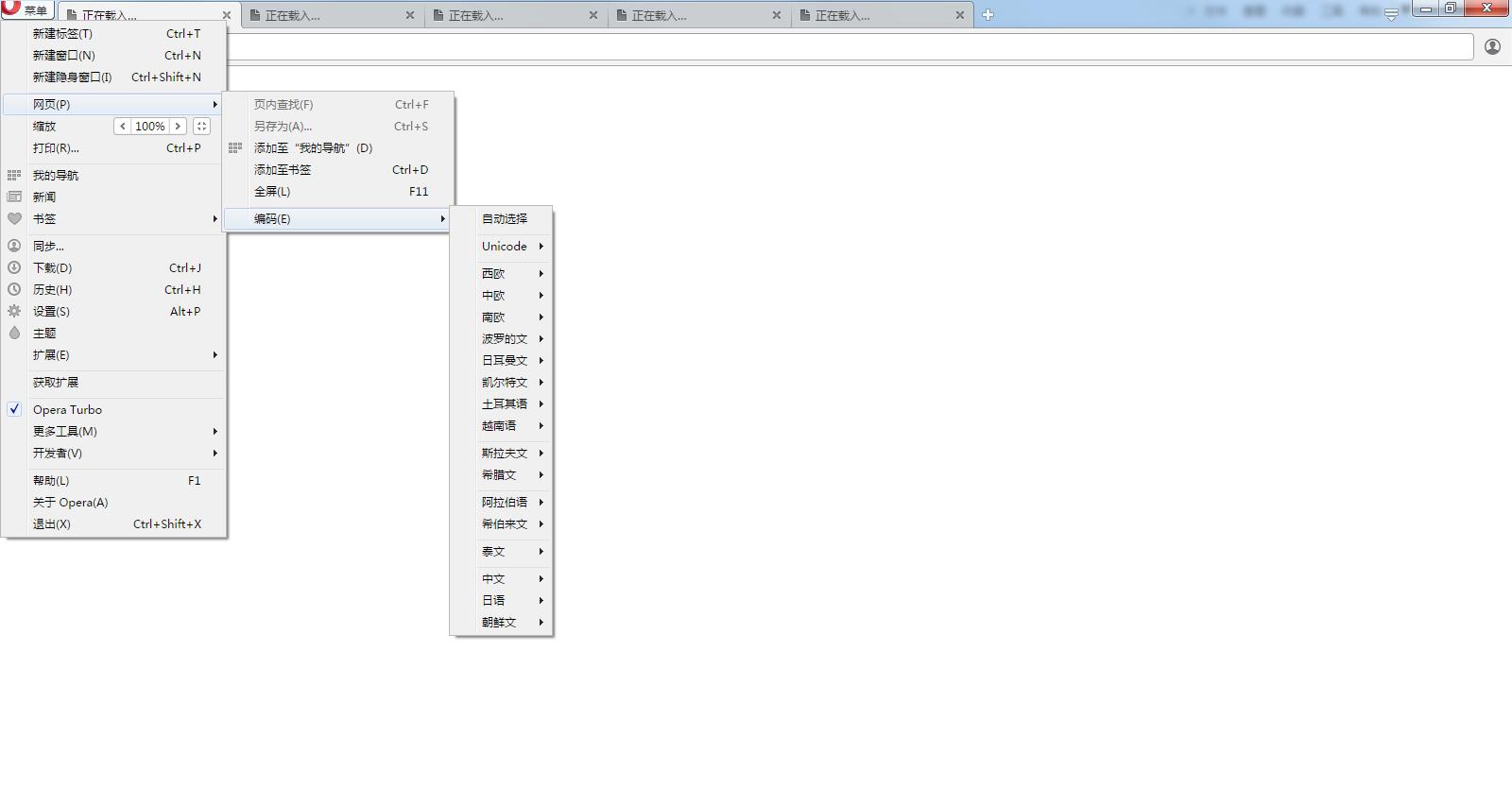 欧朋浏览器(Opera)截图1