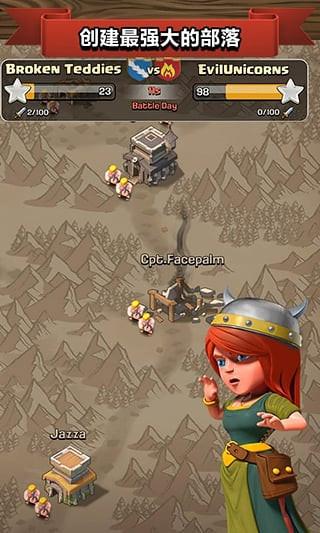 部落冲突截图2