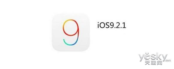 苹果正式关闭iOS9.2.1正式版系统验证