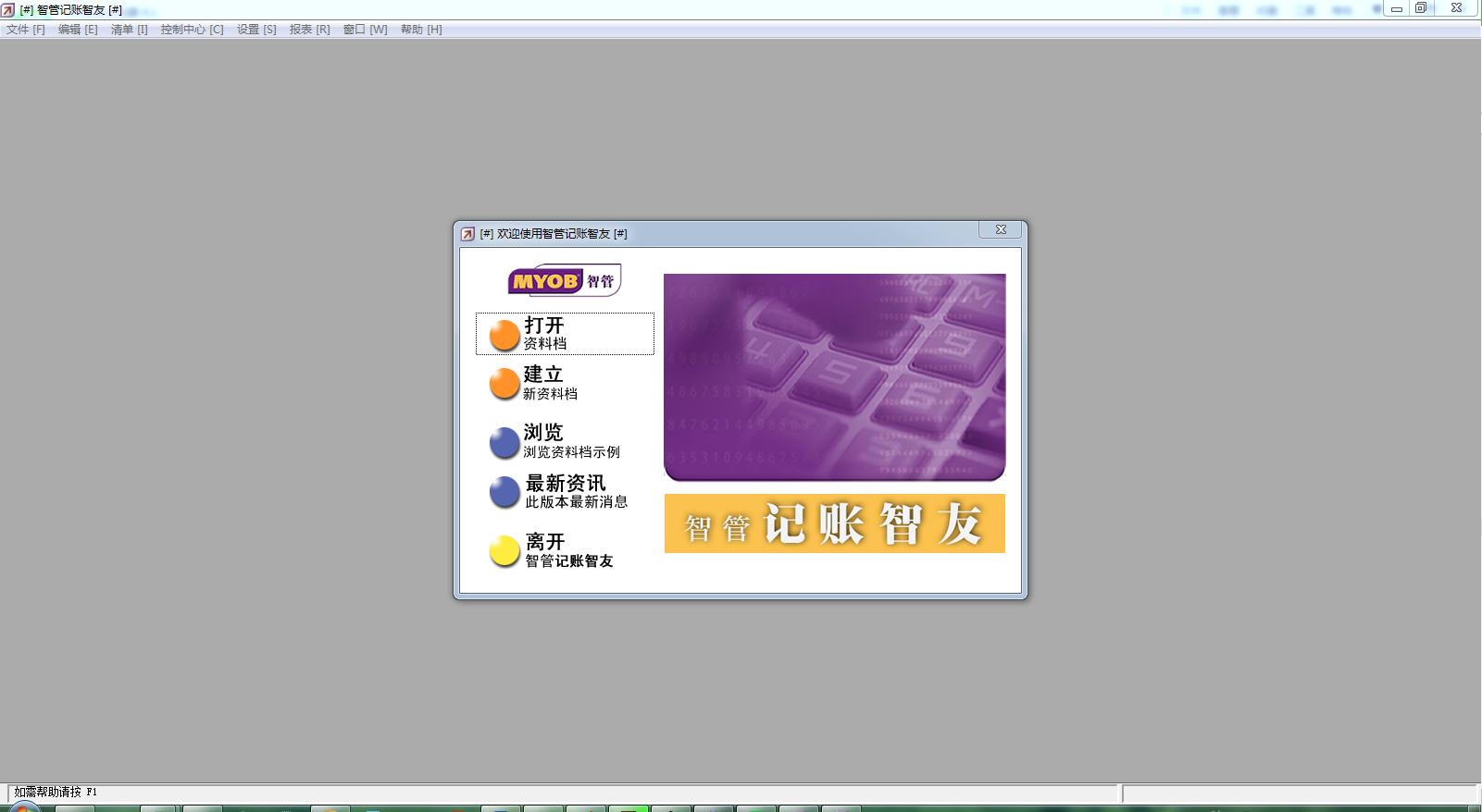 MYOB智管-记账智友截图5