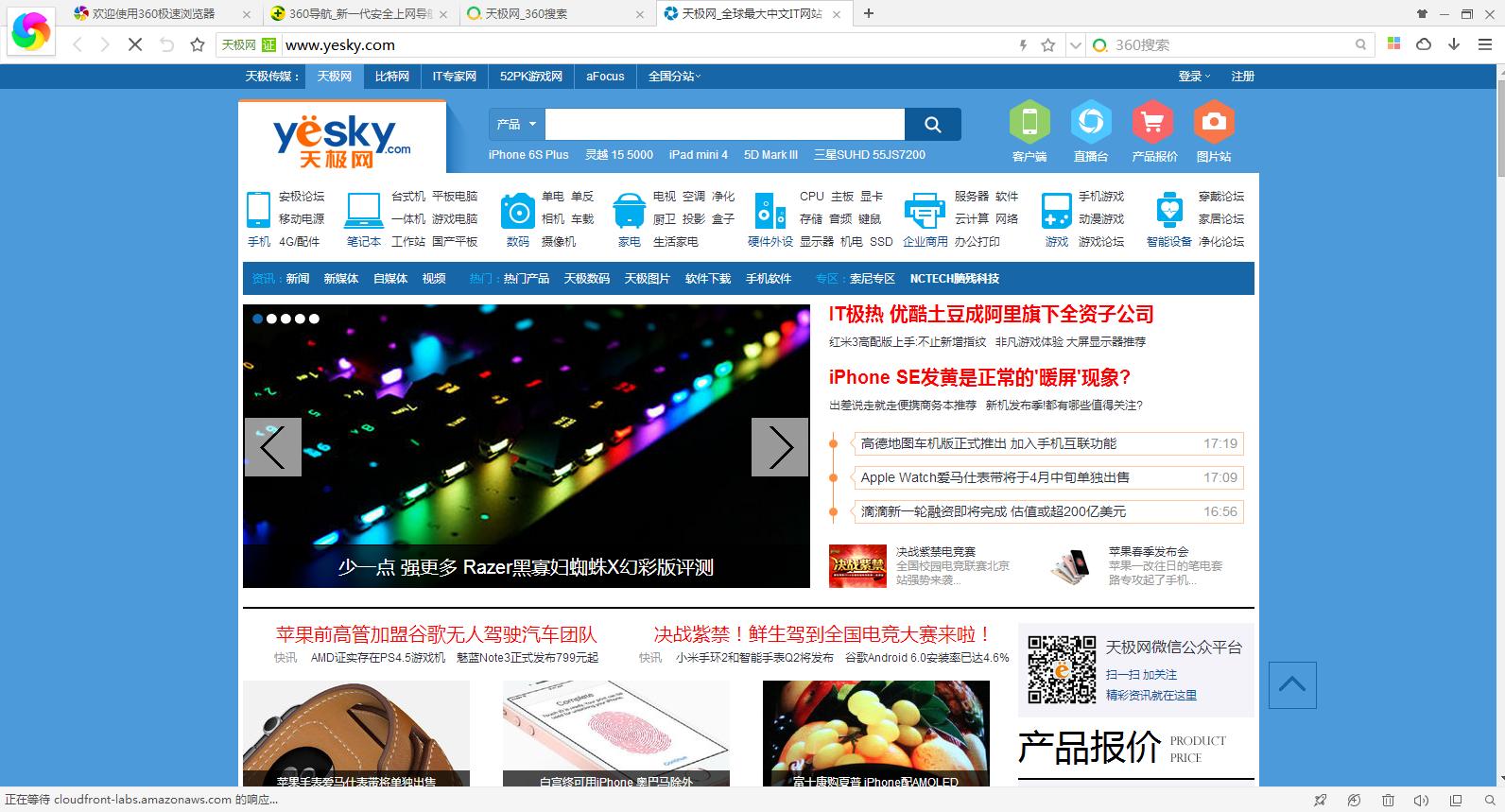 360极速浏览器怀旧版截图3