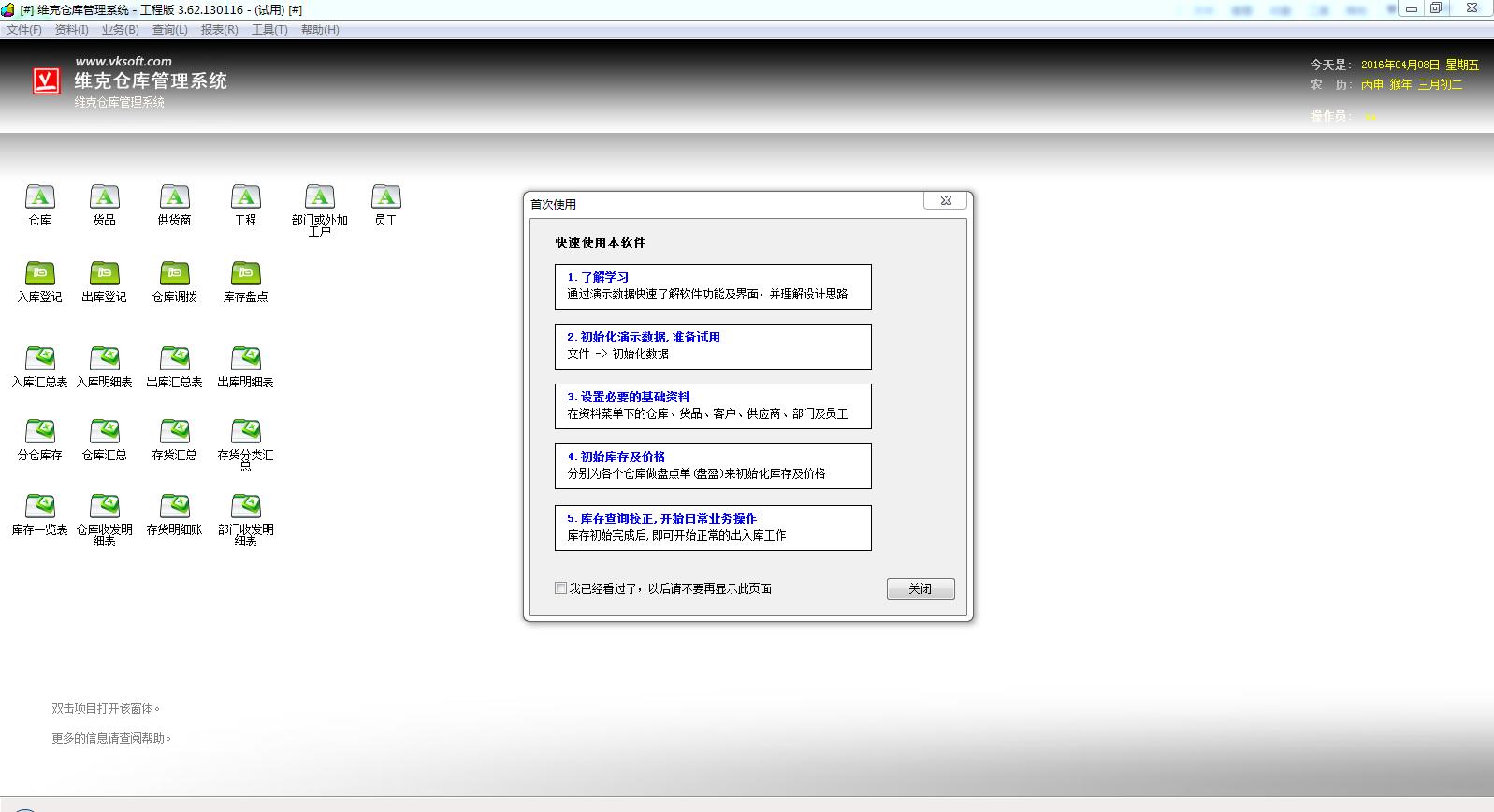 维克仓库管理软件截图4