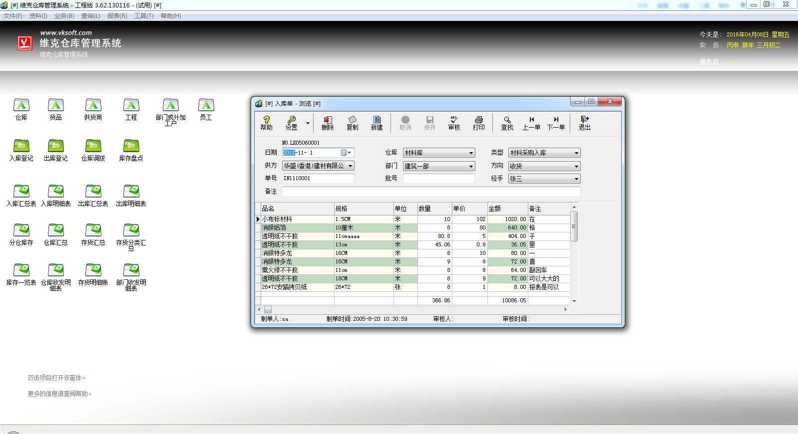 维克仓库管理软件截图2