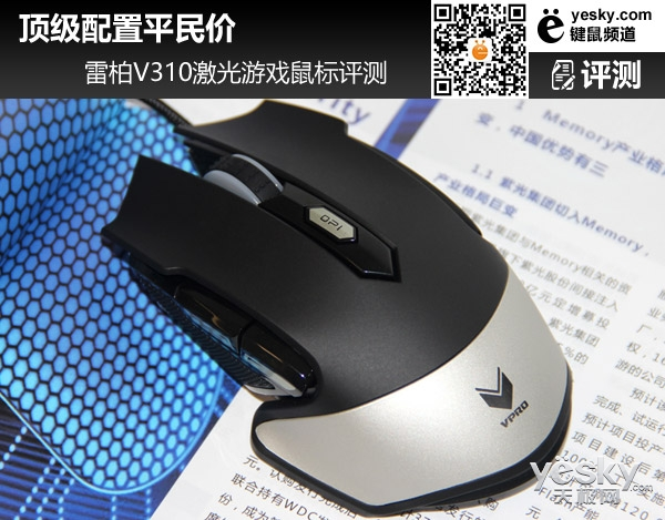 顶级配置平民价 雷柏V310激光游戏鼠标评测