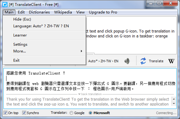 Google Translate截图3
