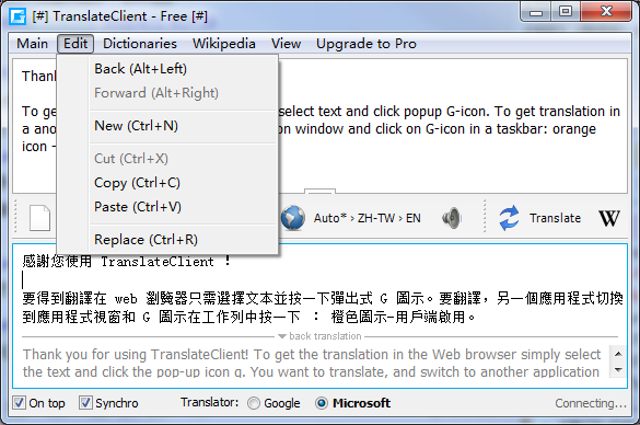 Google Translate截图2