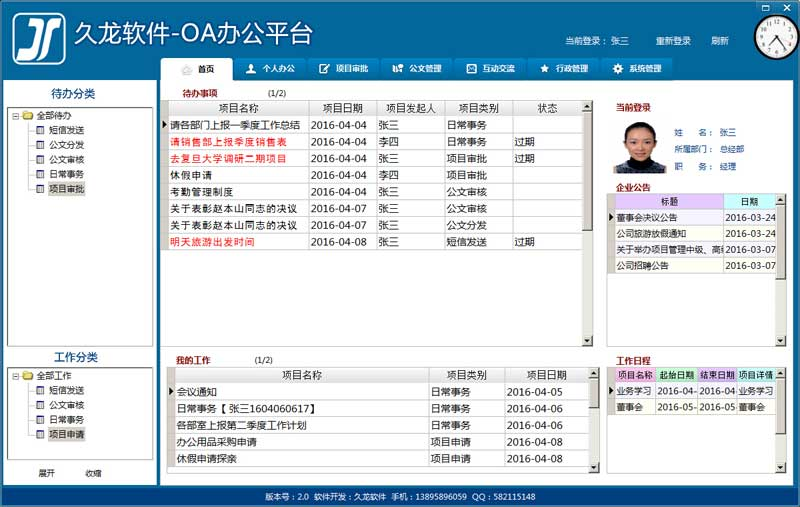 久龙OA协同办公平台截图1