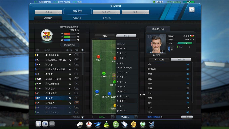FIFA Online3截图1