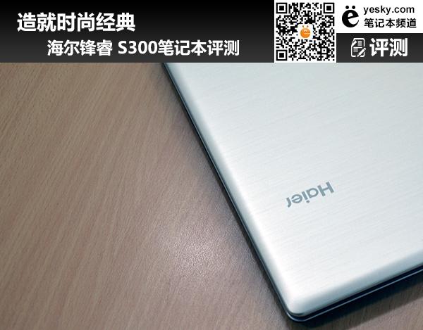 造就时尚经典 海尔锋睿 S300笔记本评测