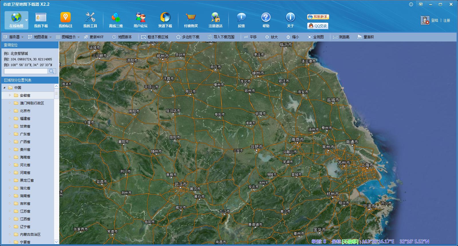 谷歌卫星地图下载器截图4