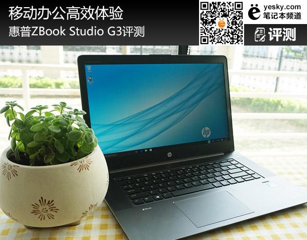 移动办公高效体验 惠普ZBook Studio评测