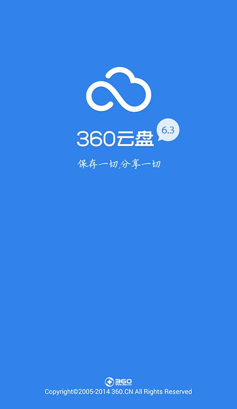 360云盘截图5