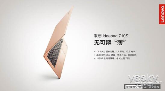 新薄主来袭 联想ideapad 710S抢购享福利