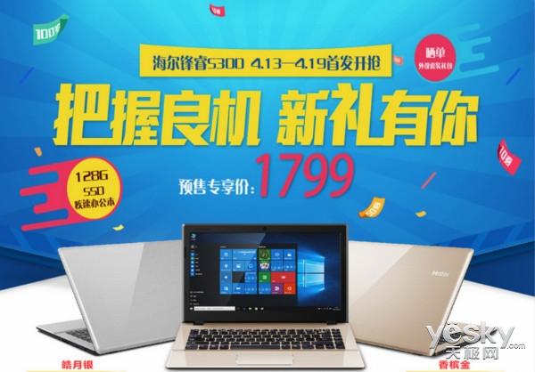 开启多彩人生 海尔锋睿S300笔记本京东预售