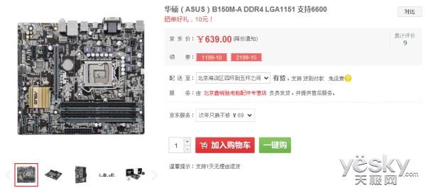 实惠才是硬道理 高性价比B150主板推荐