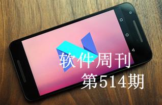 Android N beta可能将开放给更多设备