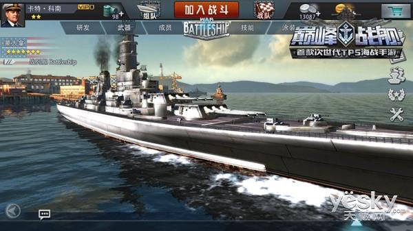次世代TPS海战手游《巅峰战舰》国服二测