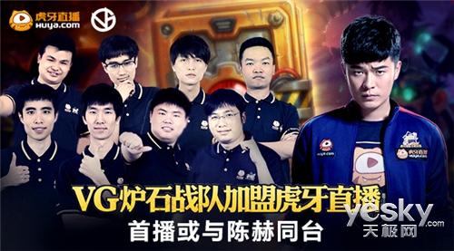 VG炉石战队加盟虎牙直播 首播或与陈赫同台