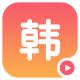 韩语学习视频