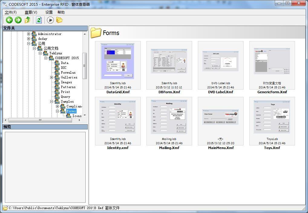 codesoft条码标签设计软件截图1