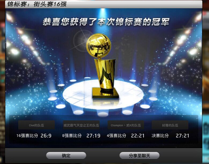 NBA2K online截图4