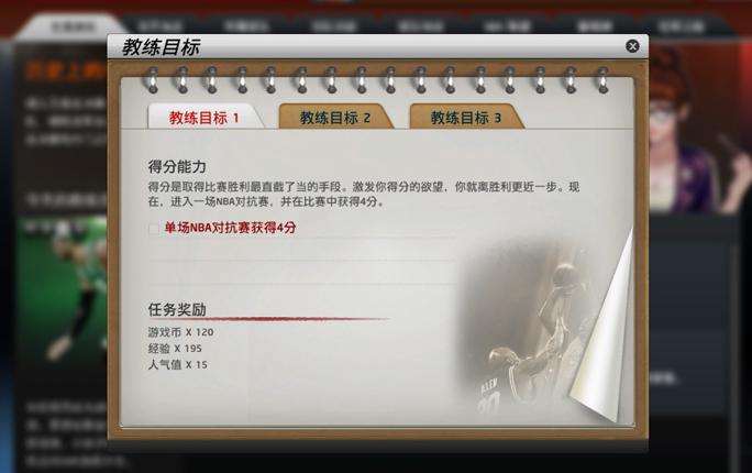 NBA2K online截图3
