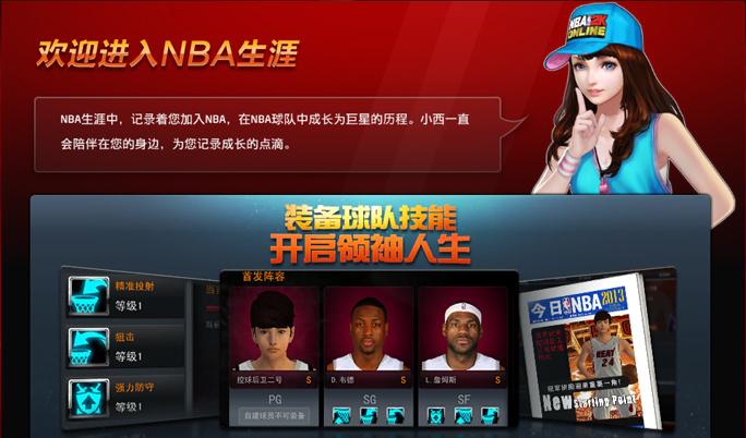 NBA2K online截图2