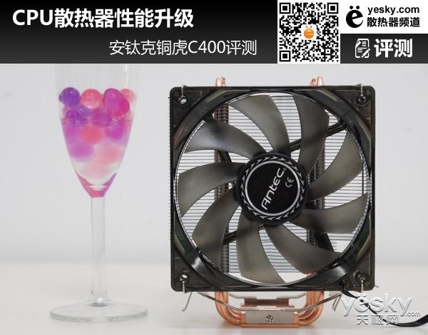 CPU散热器性能升级 安钛克铜虎C400评测