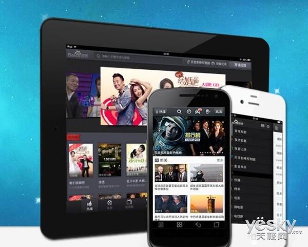 百度视频业务正式独立运营并完成近10亿融资