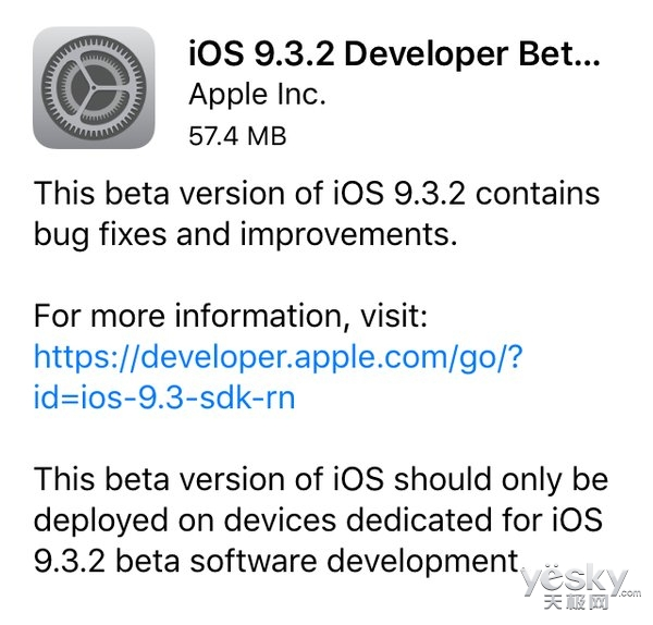 iOS9.3.2 Beta2发布 主要更新Night Shift