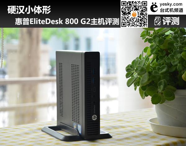 硬汉小体形 惠普EliteDesk 800 G2主机评测