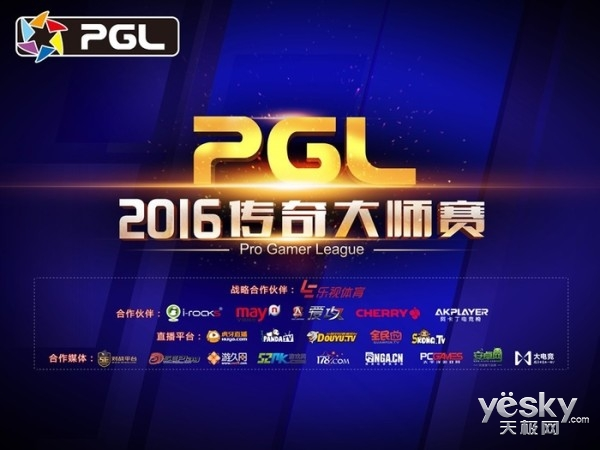 CHERRY/I-ROCKS助力PGL2016大师赛