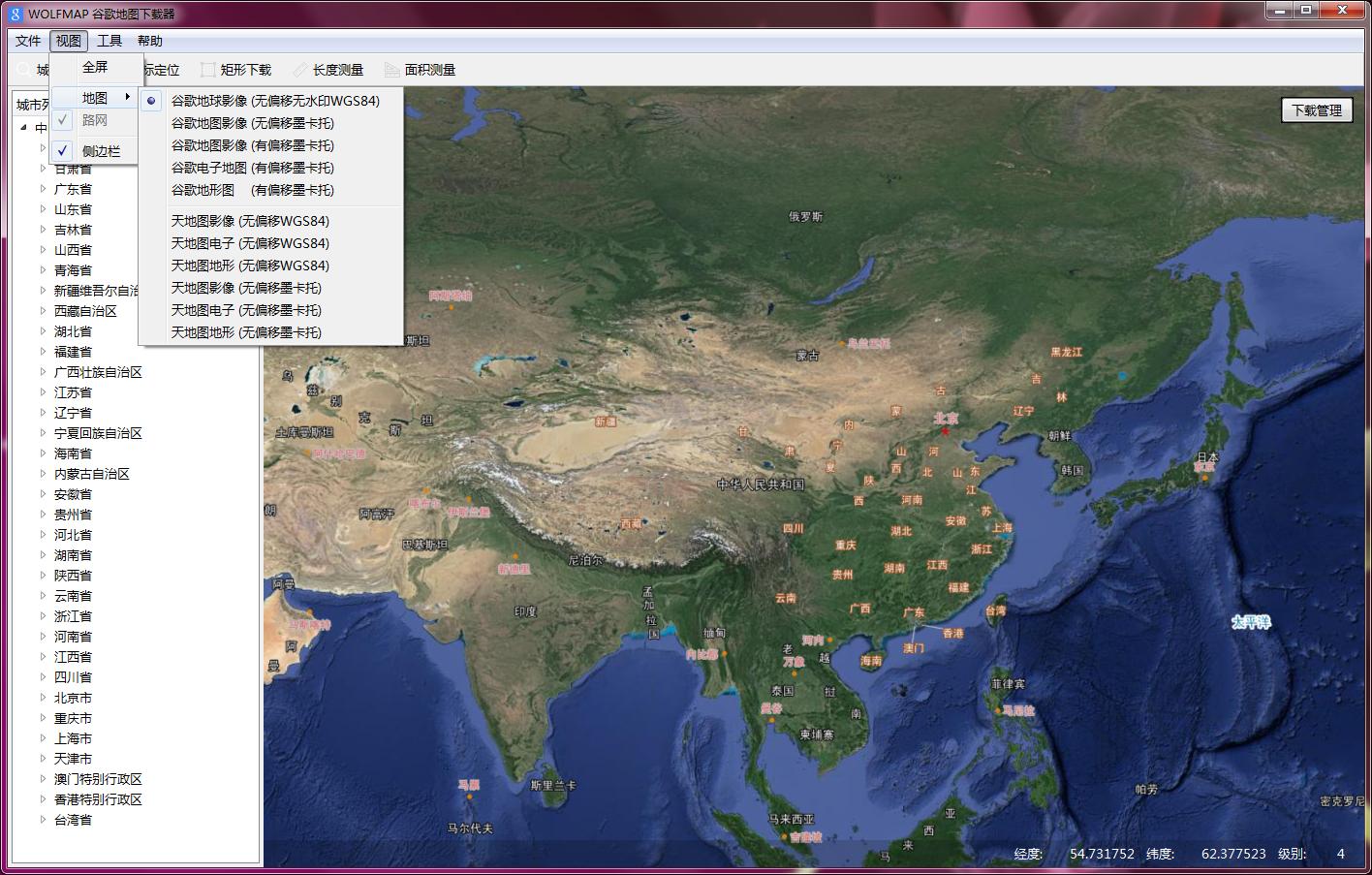 WOLFMAP谷歌地图下载器截图3