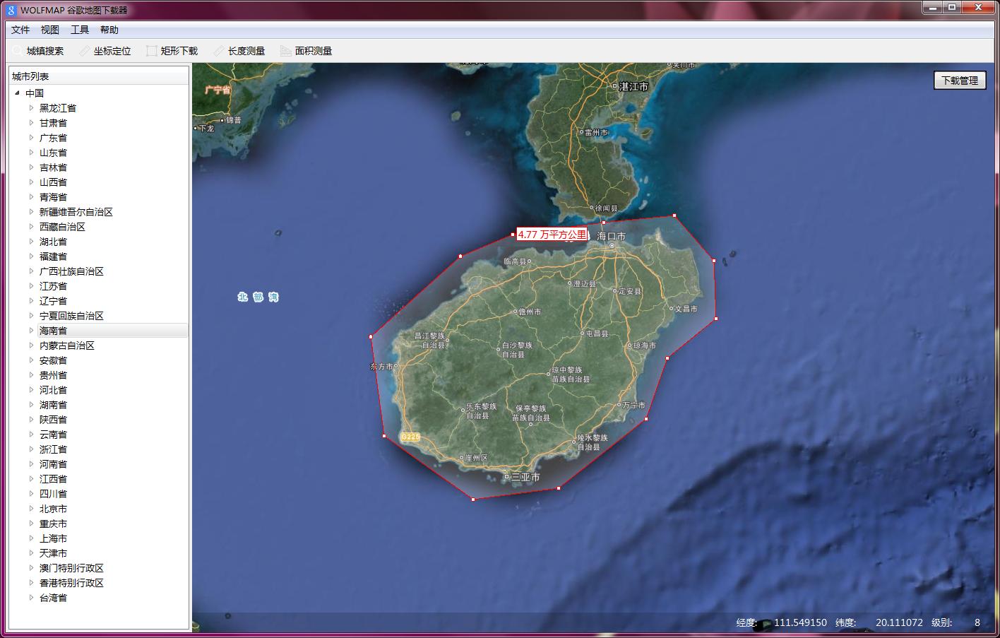 WOLFMAP谷歌地图下载器截图2