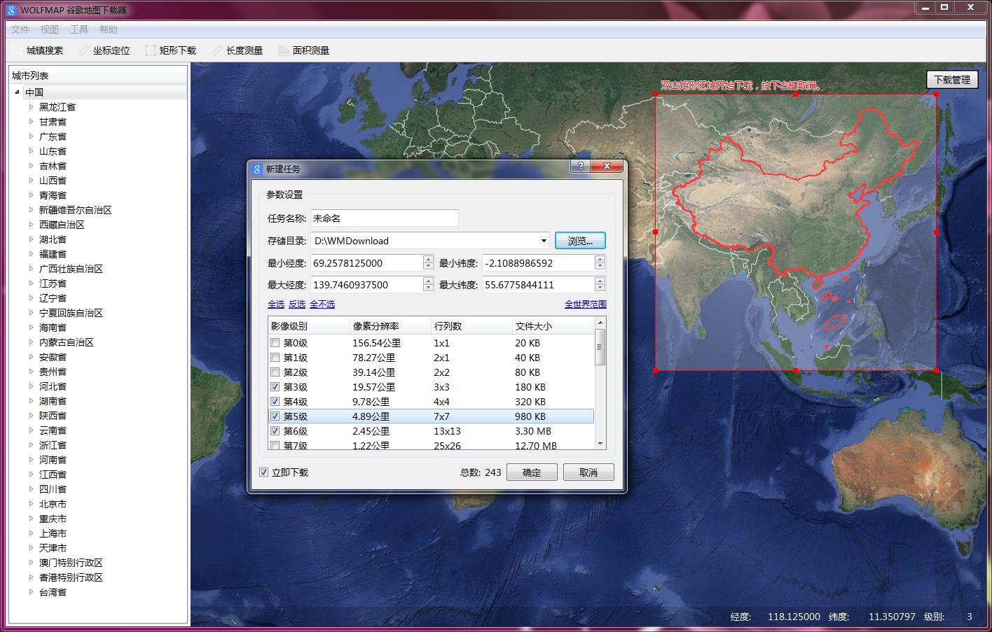 WOLFMAP谷歌地图下载器截图1
