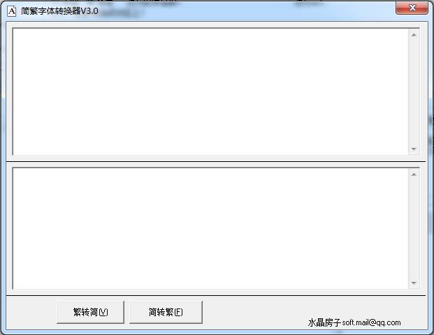 简繁体字转换器图片