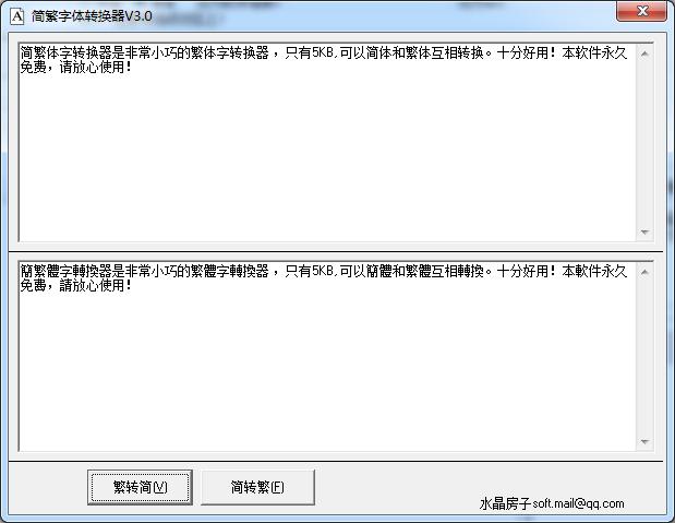 简繁体字转换器截图1