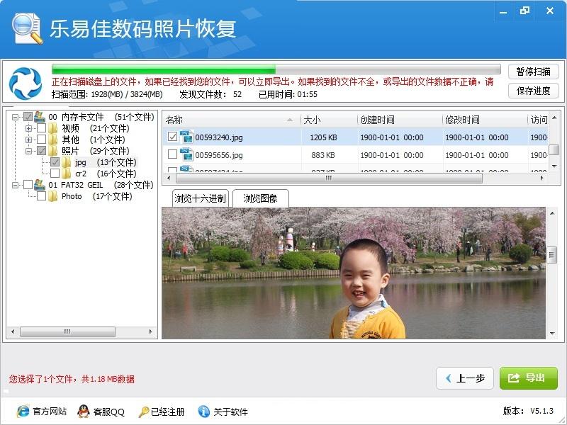 乐易佳数码照片数据恢复软件截图3