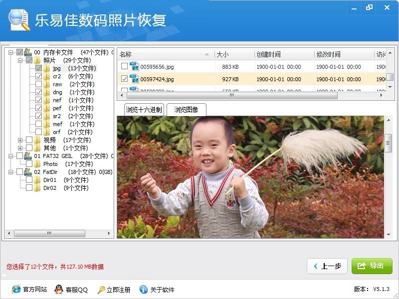 乐易佳数码照片数据恢复软件截图1