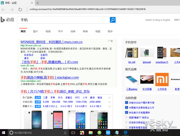 微软宣布Cortana搜索框将只支持必应搜索