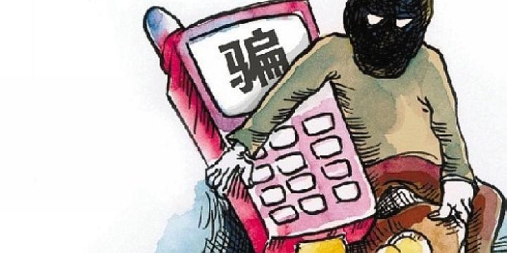 电信诈骗层出不穷 防范意识亟待加强