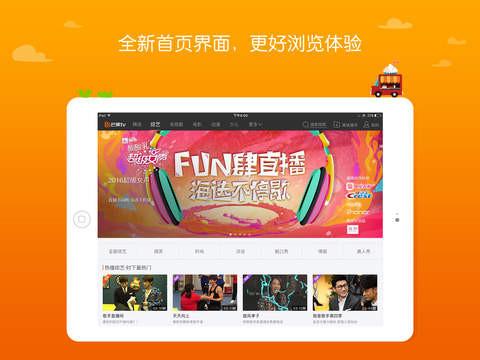 芒果TV-HD截图3